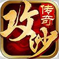 盛世大唐再战沙巴克无限金币版v1.0