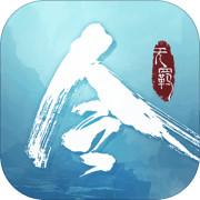 陈情令手游qq版本v1.0