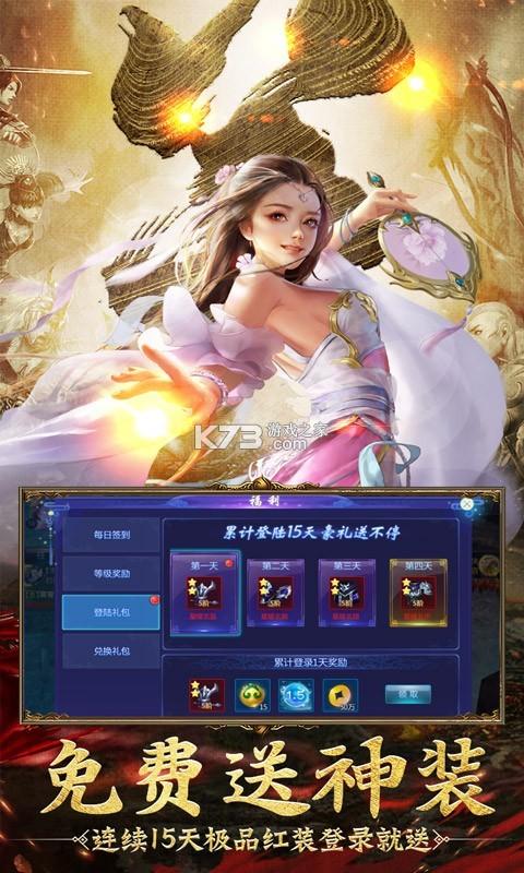 逍遥八仙 v2.63 高爆版下载 截图