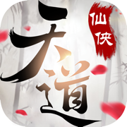 天道修仙手游v1.0
