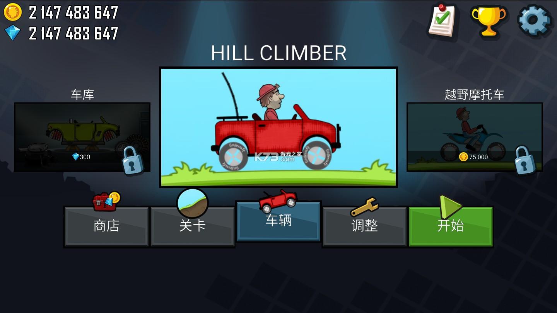 登山赛车 v1.46.6 真正破解版2020 截图
