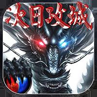 猛龙过江无限元宝版v1.0