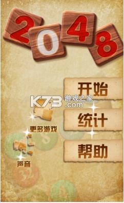 2048豪华版 v1.0.40 无广告版 截图