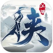下一站江湖 v6.1 苹果版