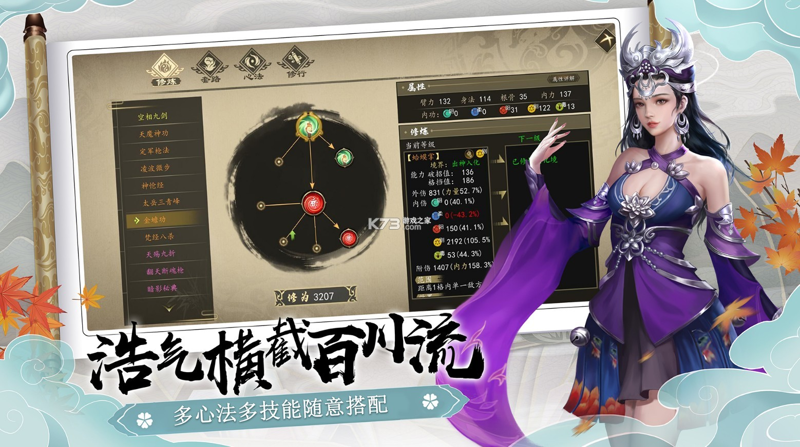 下一站江湖 v6.1 苹果版 截图