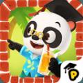 熊猫博士度假村全部解锁版