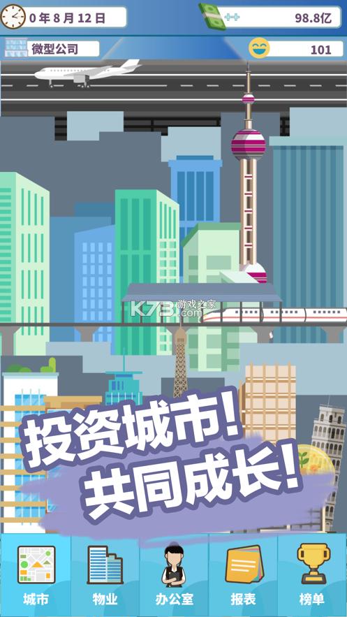 百楼大亨 v1.0 正式版 截图