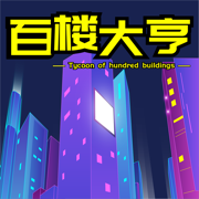 百楼大亨正式版v1.0