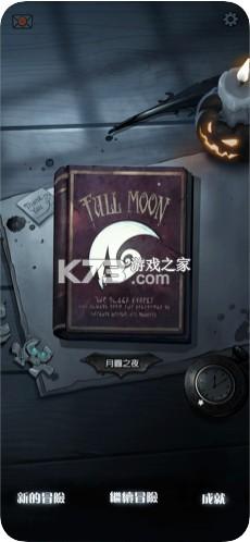 月圆之夜 v1.5.1.19 港服版 截图