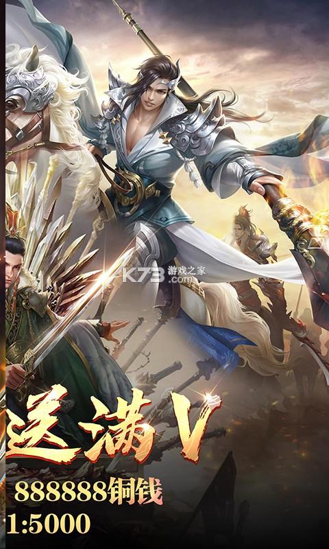 天神赵子龙 v1.0.0 无限元宝版 截图