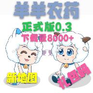羊羊荣耀游戏v0.3