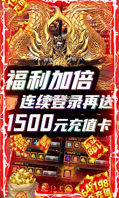 剑侠风云疯狂福利版 v1.0.0 手游 截图