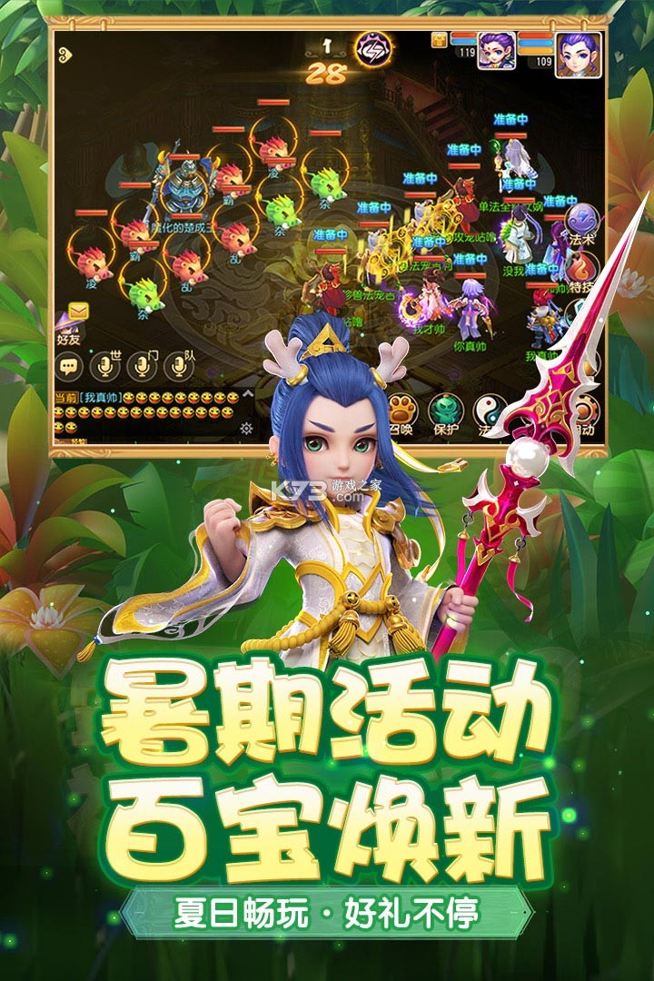 梦幻西游 v1.320.0 九游客户端 截图