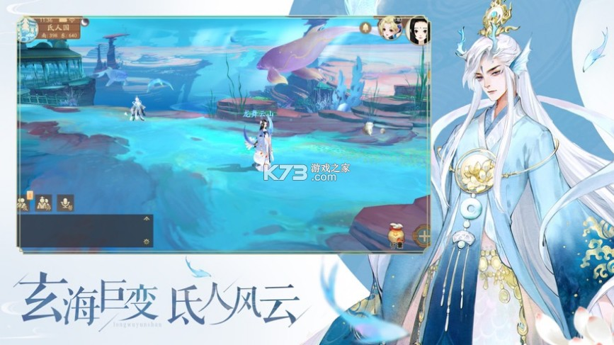 轩辕剑龙舞云山 v1.20.0 沉星岛版 截图