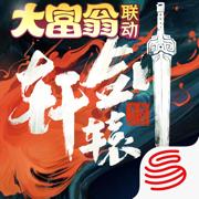 轩辕剑龙舞云山沉星岛版v1.20.0