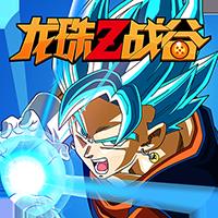 龙珠Z战谷ios版v1.0.1