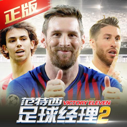 范特西足球经理2手机版2020v2.25