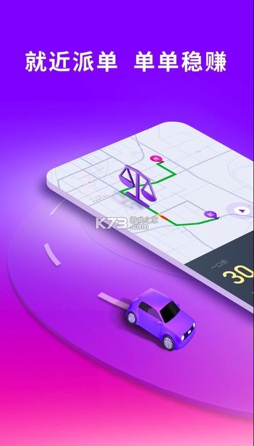 花小猪打车 v1.1.2 司机端app 截图