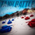 完全坦克模拟器 v1.0 中文版