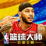 NBA篮球大师巨星王朝版本v3.4.0