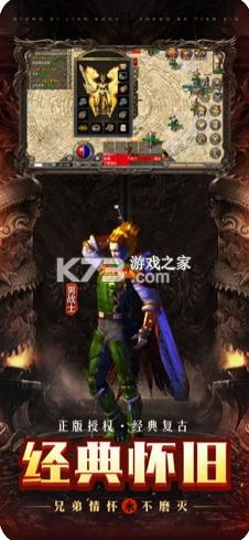 火龙复古王者传奇 v1.2.806 手游 截图