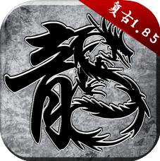 火龍復古王者傳奇手游v1.2.806