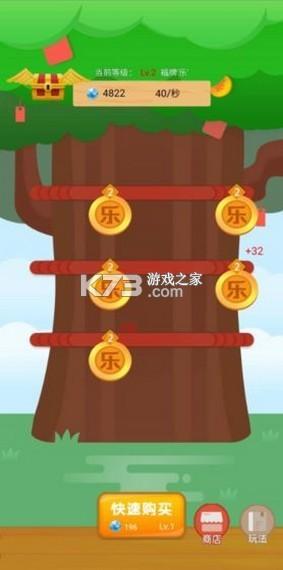 招财进宝树 v1.0.2 红包版 截图