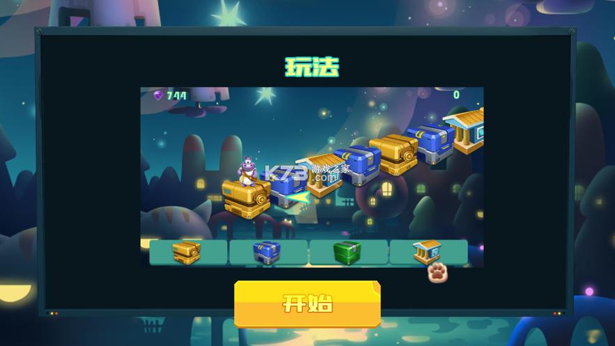 全民跳箱子 v1.0 手机版 截图