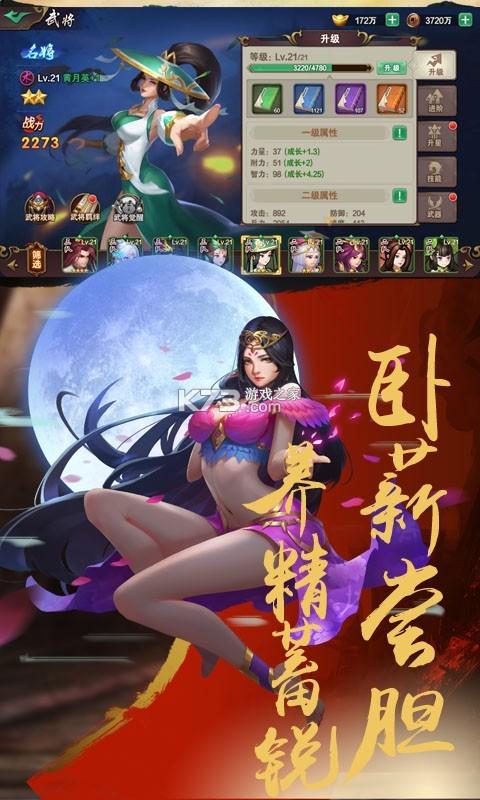 趣玩三国斩 v1.4.101 满v版 截图