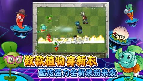 植物大战僵尸2终极番茄 v2.5.3 中文版 截图