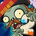 植物大战僵尸2终极番茄中文版v2.5.2