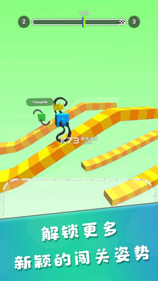 画个腿快跑 v1.1.8 游戏 截图