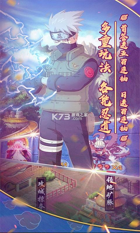 火影木叶村 v1.0 超v版 截图