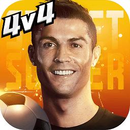 街頭足球破解版無限星鉆v1.0.1