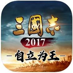 三国志自立为王罗永浩版v3.0.0