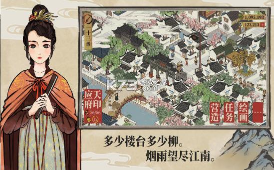 江南百景图 v1.2.7 探秘桃花村版本 截图