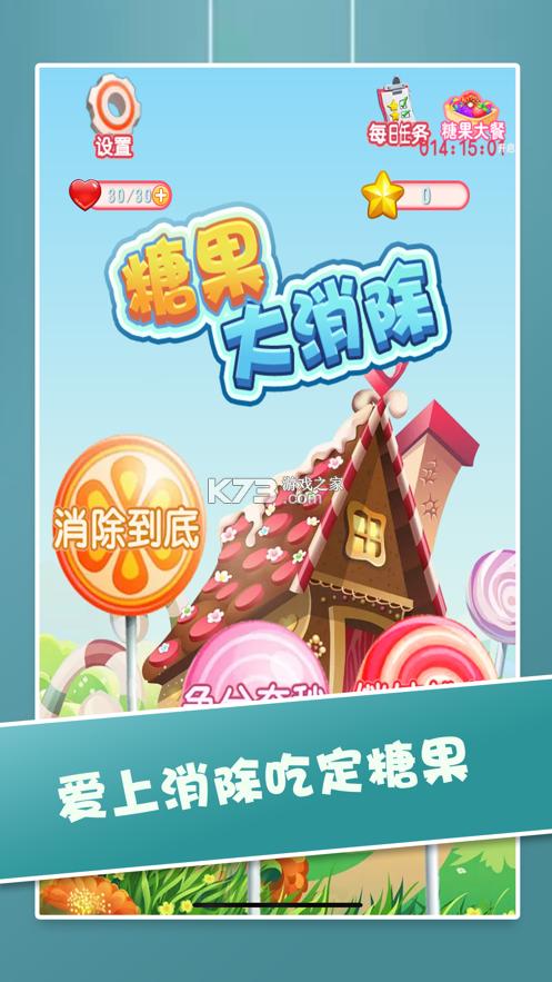 糖果大消除 v1.0 红包版 截图