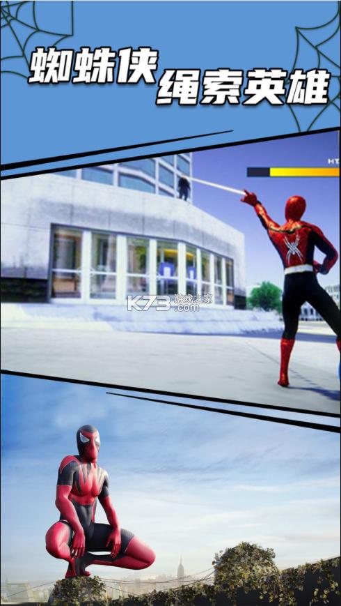 蜘蛛侠绳索英雄 v1.4.8 游戏 截图