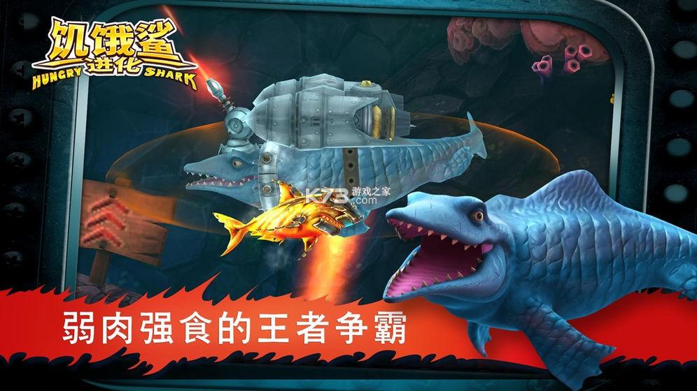 饥饿鲨进化 v8.1.0 风暴幼鲨破解版 截图