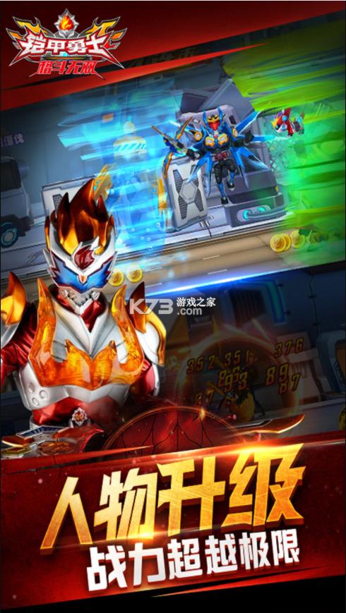 铠甲勇士格斗无双 v1.1.8 内购免费版 截图