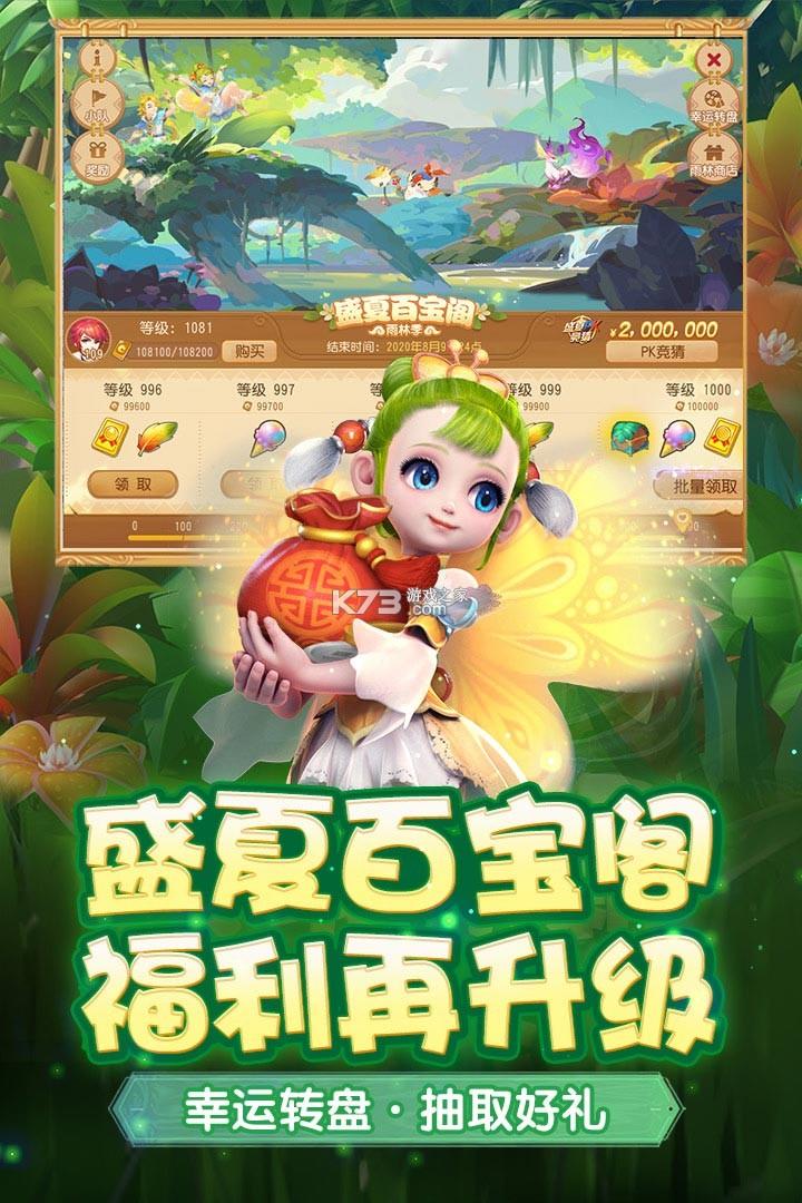 梦幻西游手游 v1.288.0 星座服 截图