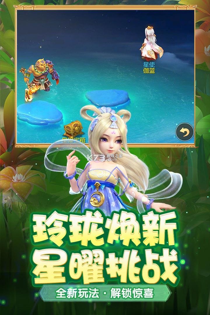 梦幻西游手游 v1.288.0 朗朗乾坤服 截图
