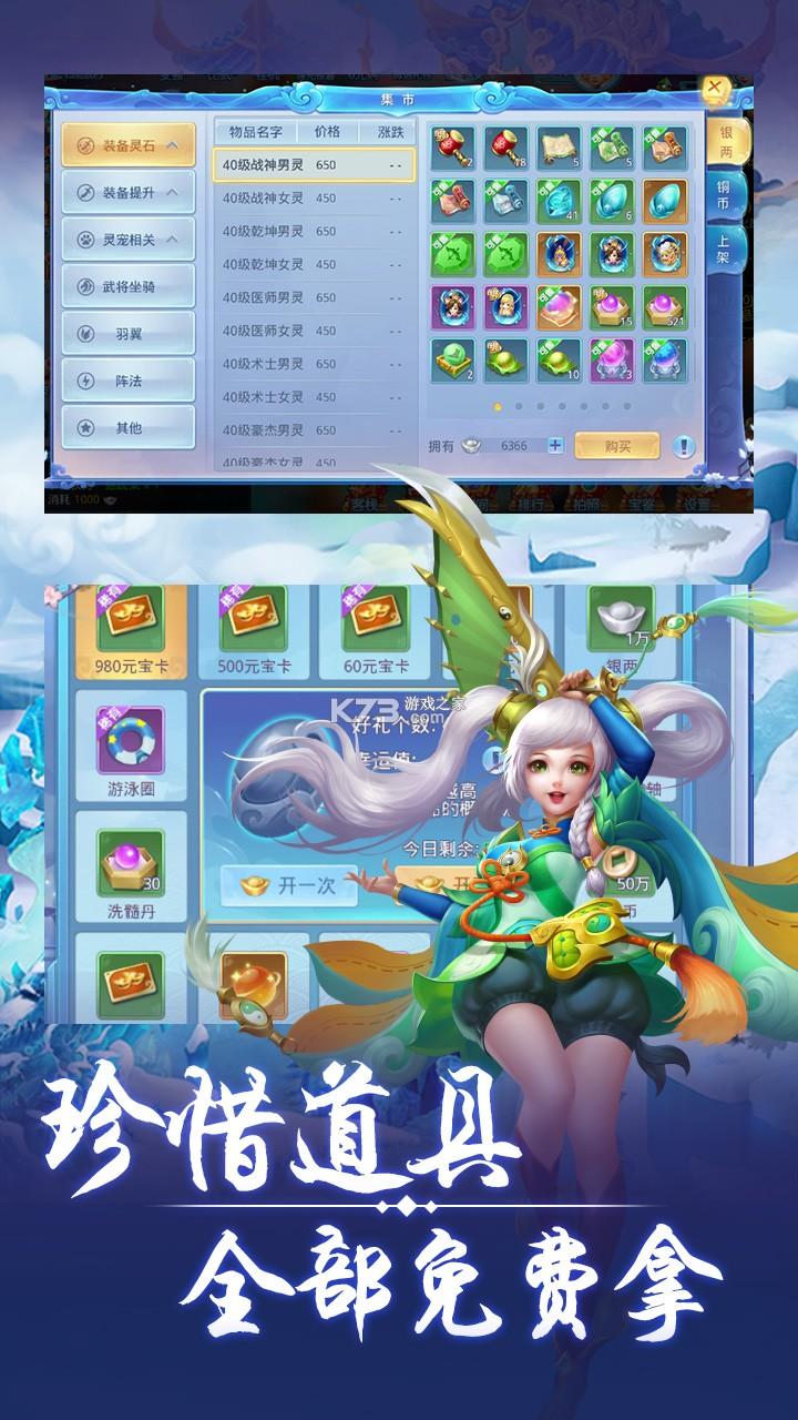 菲狐倚天情缘 v1.0.0 手游折扣版 截图