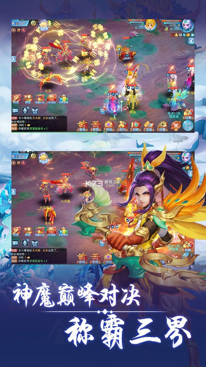 菲狐倚天情缘 v1.0.0 星耀版无限元宝版 截图