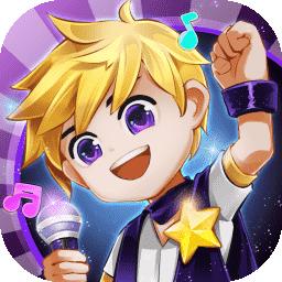 我要当歌星游戏v1.0.0
