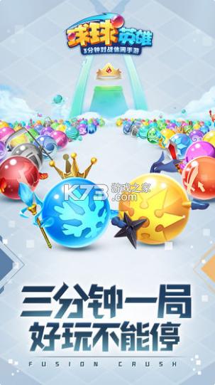 球球英雄 v3.3 安卓版 截图