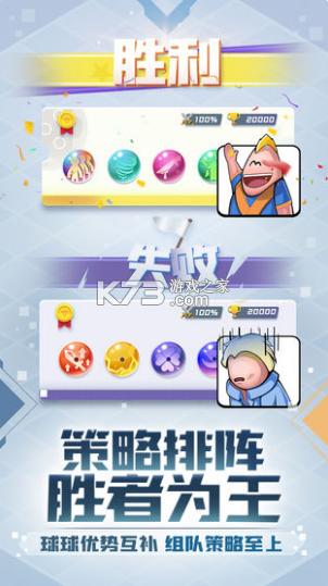 球球英雄 v3.4 变态版 截图