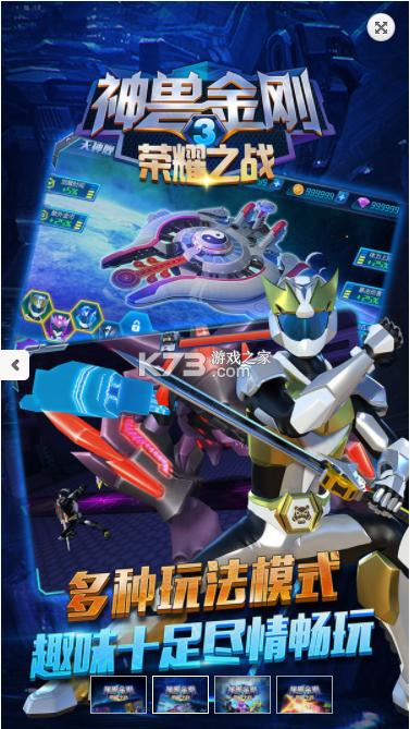 神兽金刚3荣耀之战 v1.4.4 无限金币无限钻石版 截图