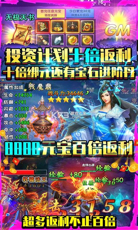 紫青双剑 v1.0.0 gm版 截图