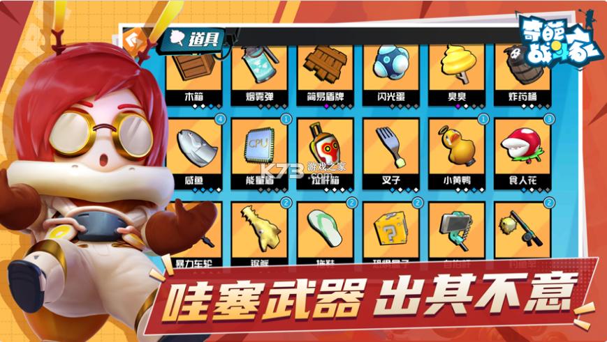 奇葩战斗家 v1.39.0 破解版无限钻石无限金币 截图